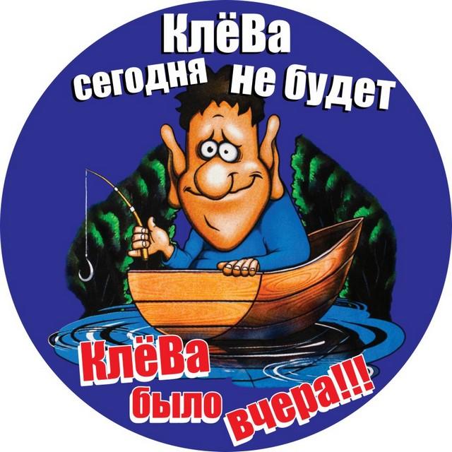 Наклейка «Клёв сегодня»