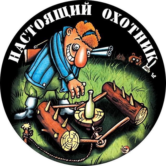 Наклейка «Охотник»