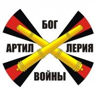 Наклейка «Ракетные войска и артиллерия» с надписью