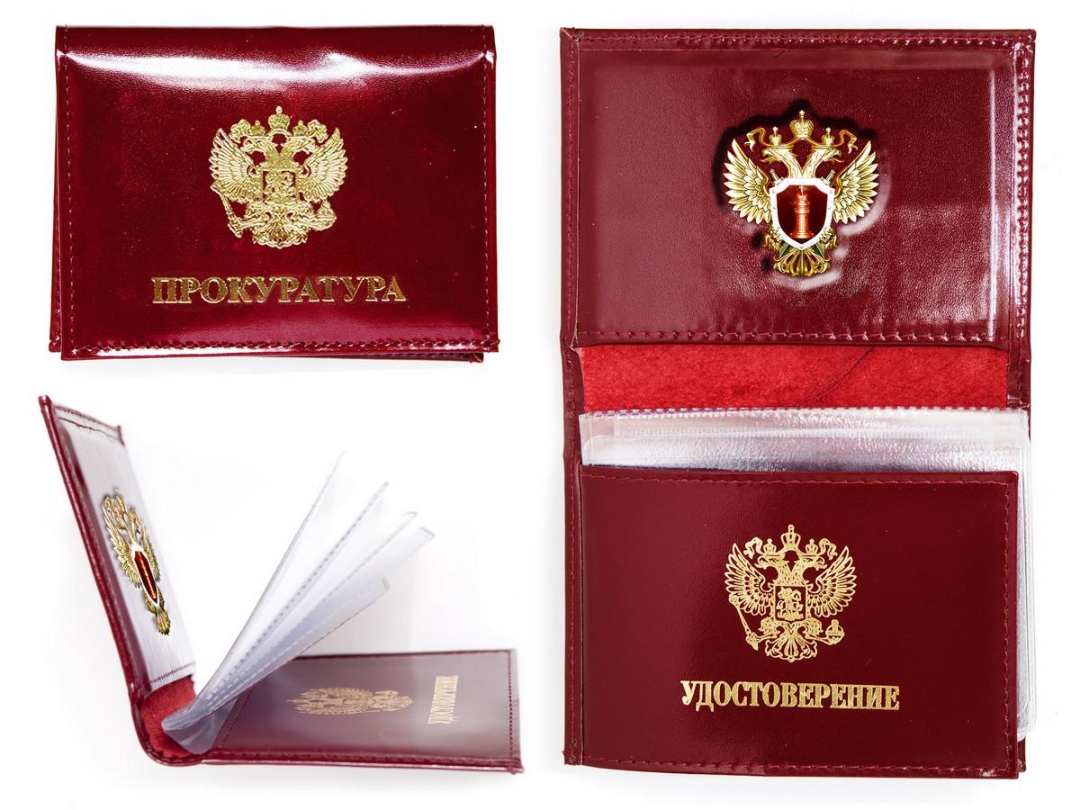 """Портмоне для документов и денег """"Прокуратура"""""""