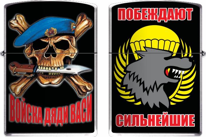 Зажигалка бензиновая ВДВ «Войска Дяди Васи»