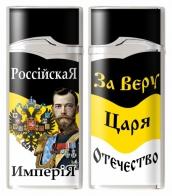 Зажигалка «Император Николай»