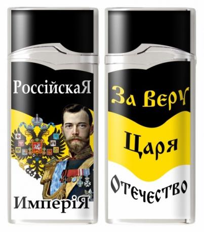 Зажигалка газовая с имперским флагом «Император Николай»