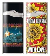 Зажигалка «Из России с любовью»