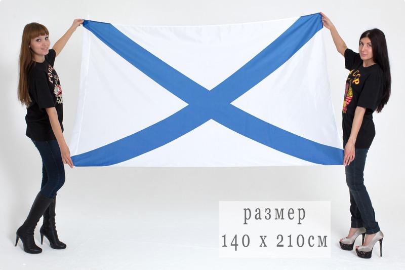 Андреевский флаг ВМФ 140 х 210 см