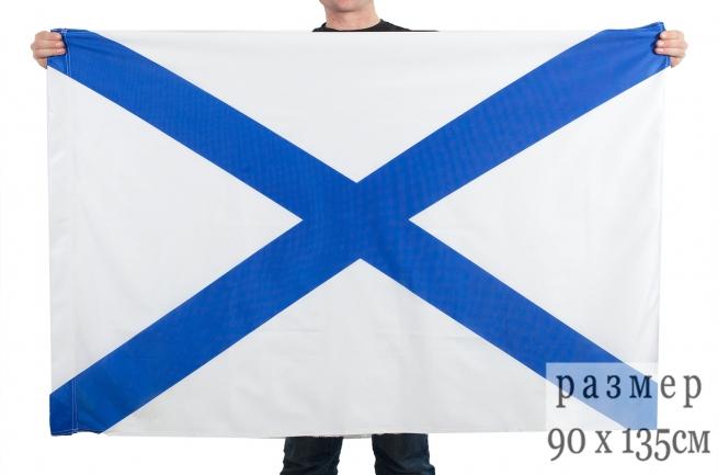 Андреевский флаг (на сетке)
