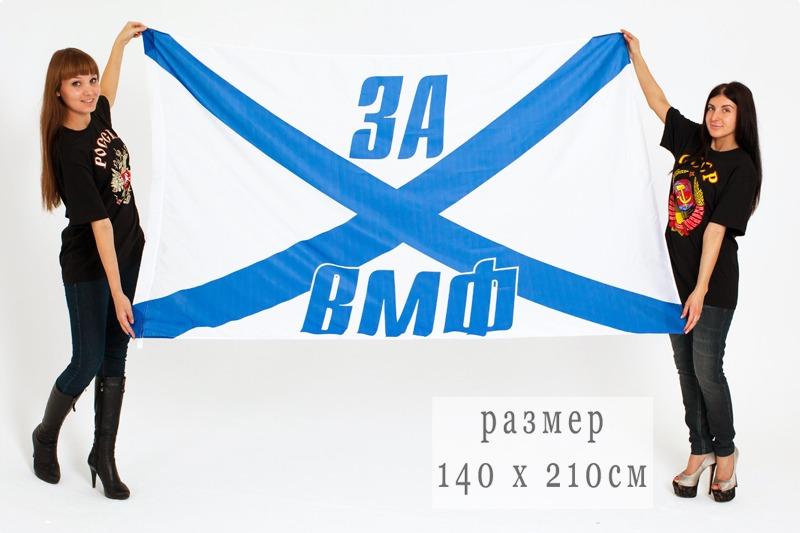 Флаг ВМФ 140 х 210 см