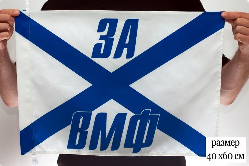 """Андреевский флаг """"За ВМФ"""" 40Х60"""