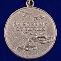 """Армейская медаль """"За боевые отличия"""""""
