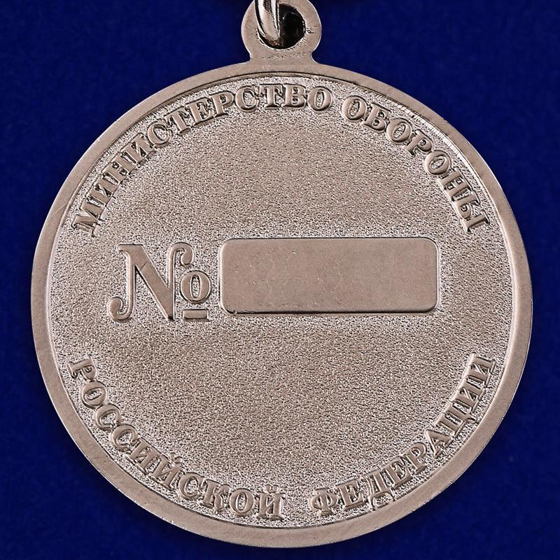 """Армейская медаль """"За боевые отличия"""" - оборотная сторона"""