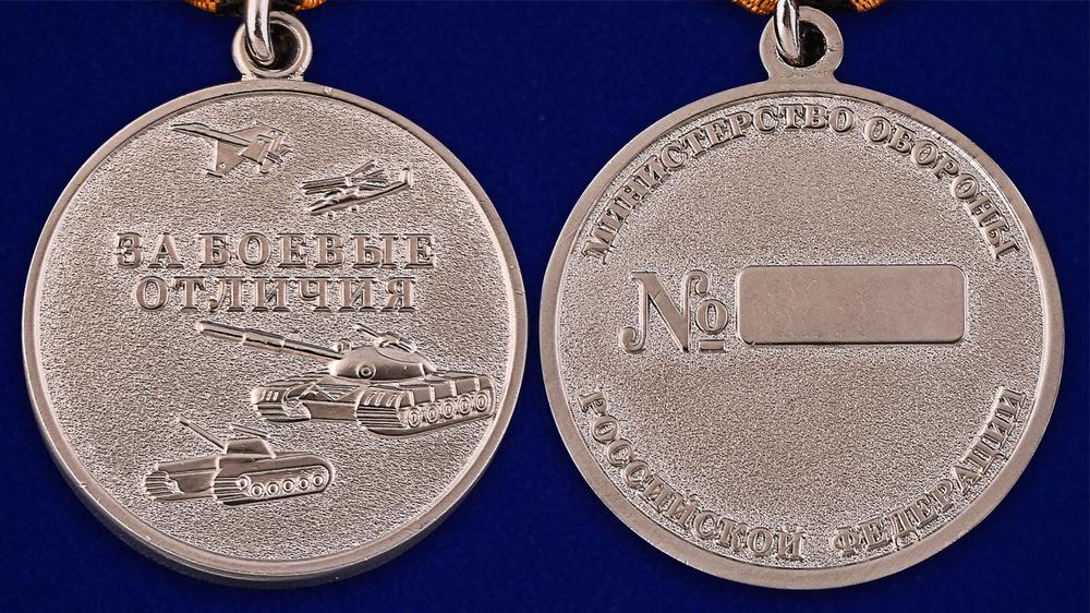 """Армейская медаль """"За боевые отличия"""" - аверс и реверс"""