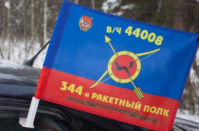 """Автофлаг """"344-й ракетный полк"""""""