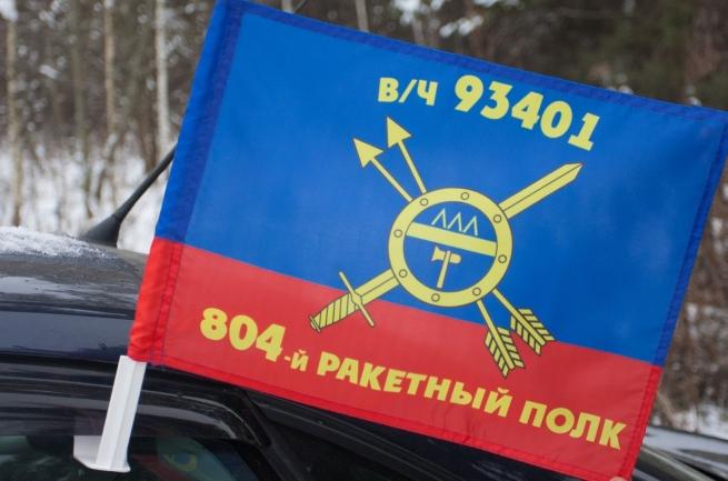 """Автофлаг """"804-й ракетный полк"""""""