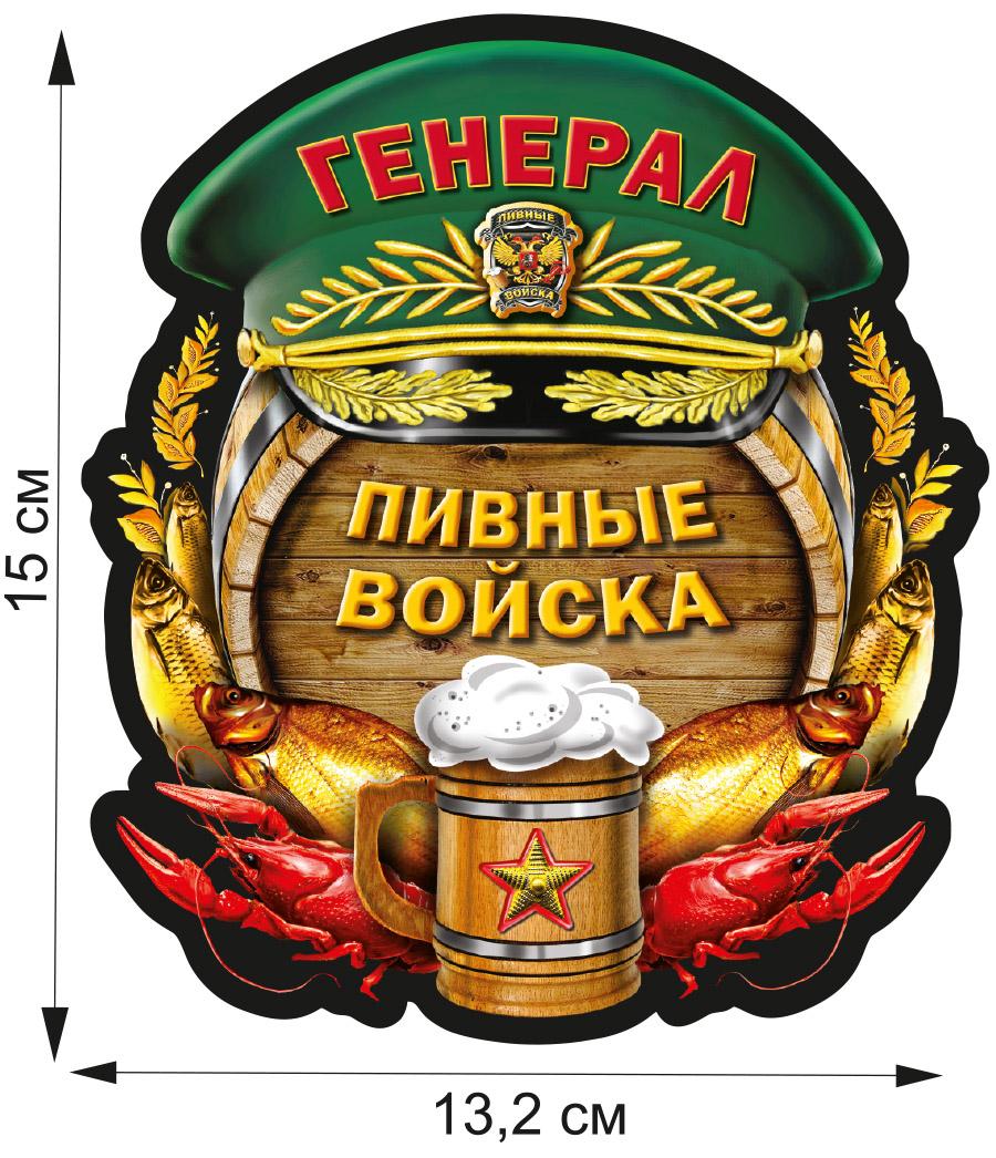 """Автомобильная наклейка """"Генерал Пивных войск"""""""