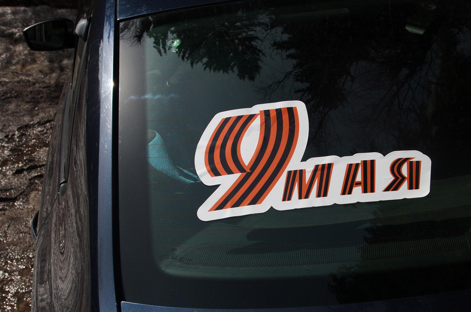 Автомобильная наклейка к 9 мая