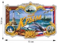 """Автомобильная наклейка """"Крым"""""""