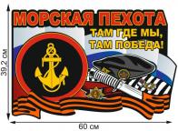 """Автомобильная наклейка """"Морская пехота России"""""""