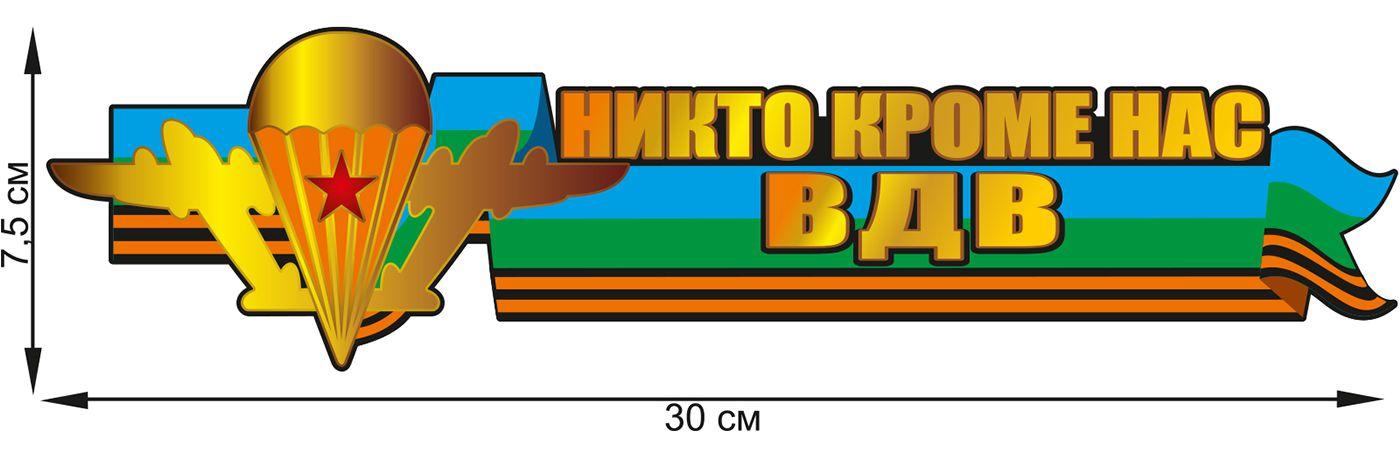 """Автомобильная наклейка ВДВ """"Никто кроме нас"""""""
