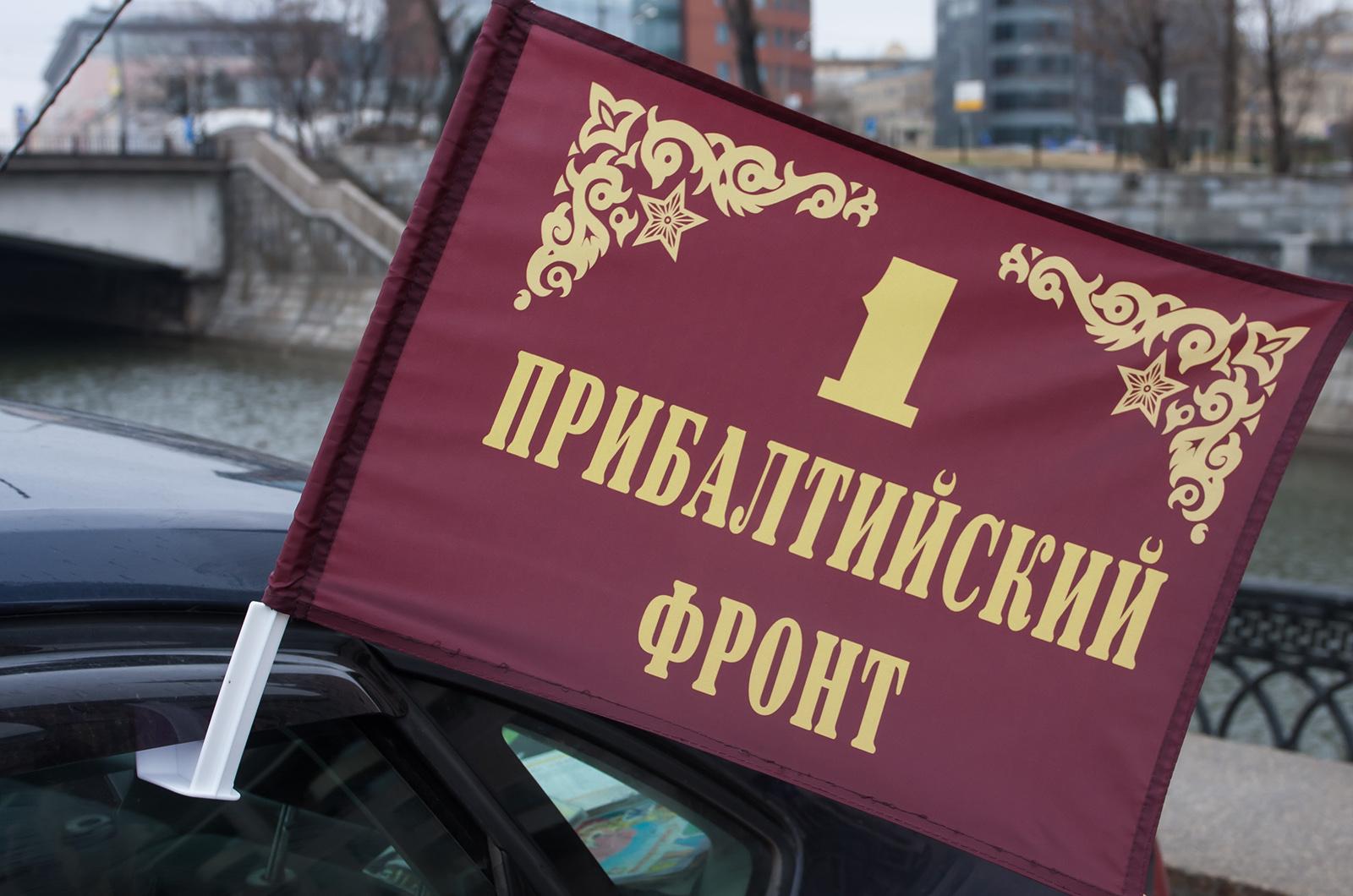 """Автомобильный флаг """"1 Прибалтийский фронт"""""""