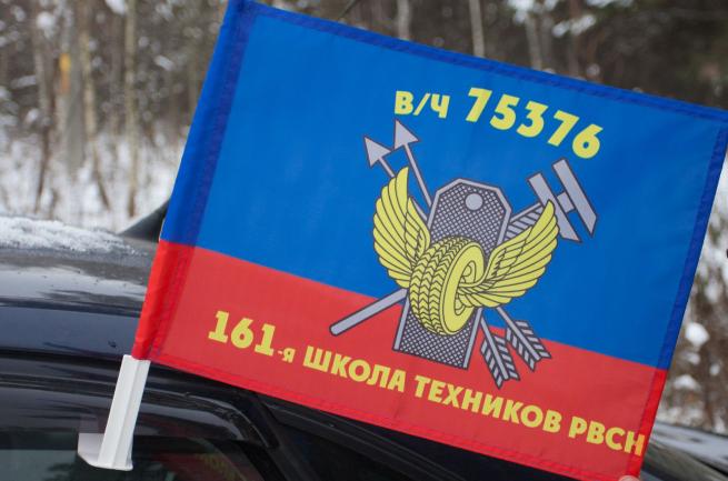 """Автомобильный флаг """"161-я школа техников РВСН"""""""