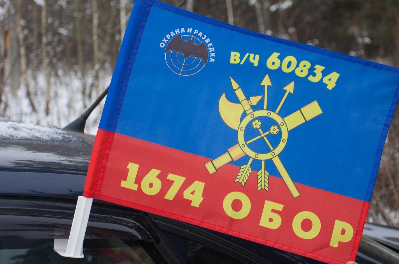 """Автомобильный флаг """"1674 ОБОР РВСН"""""""
