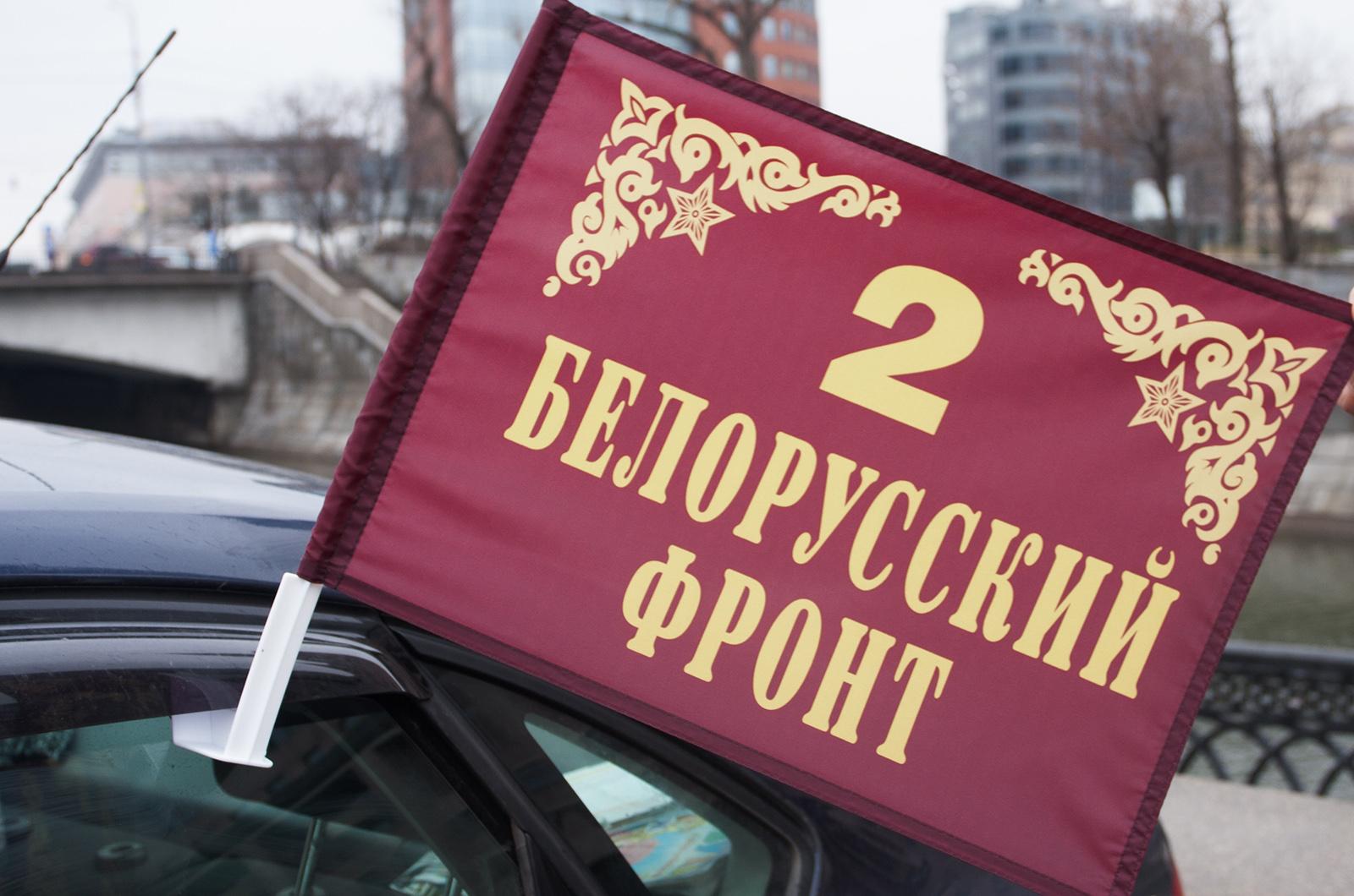 """Автомобильный флаг """"2 Белорусский фронт"""""""