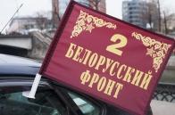 """Флаг """"2-ой Белорусский фронт"""""""