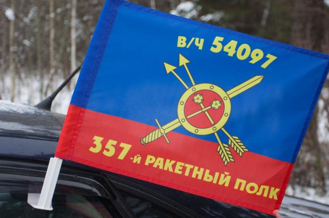 """Автомобильный флаг """"357-й ракетный полк"""""""
