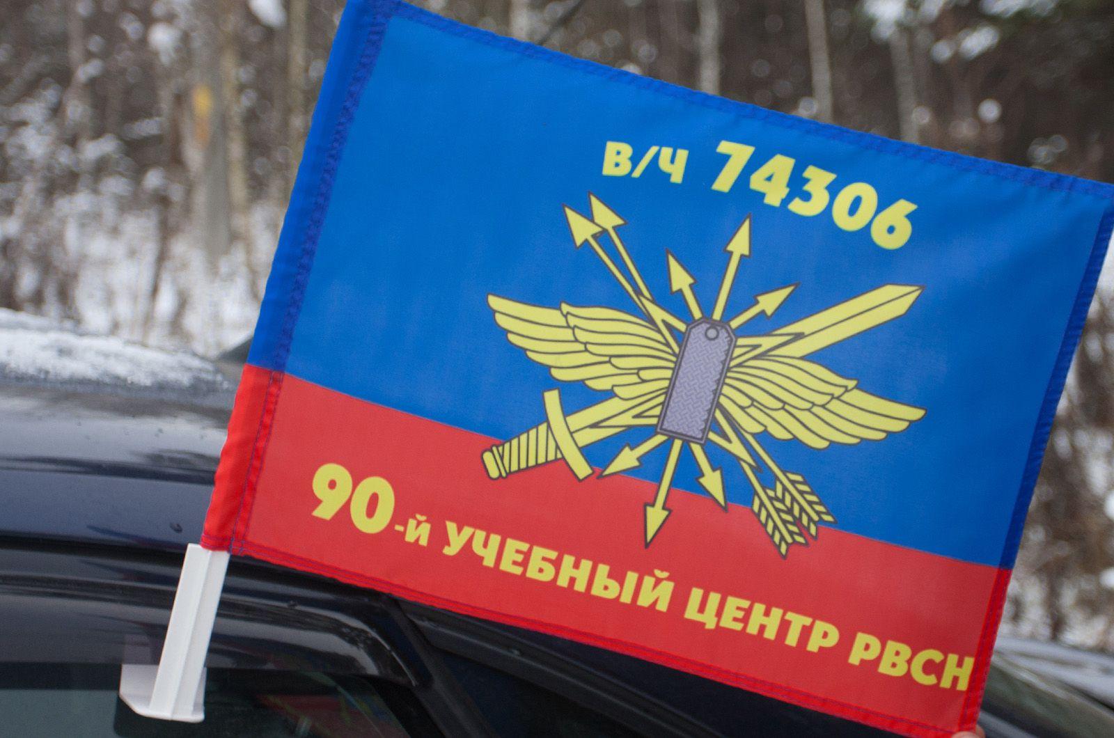 """Автомобильный флаг """"90 МРУЦ РВСН"""""""