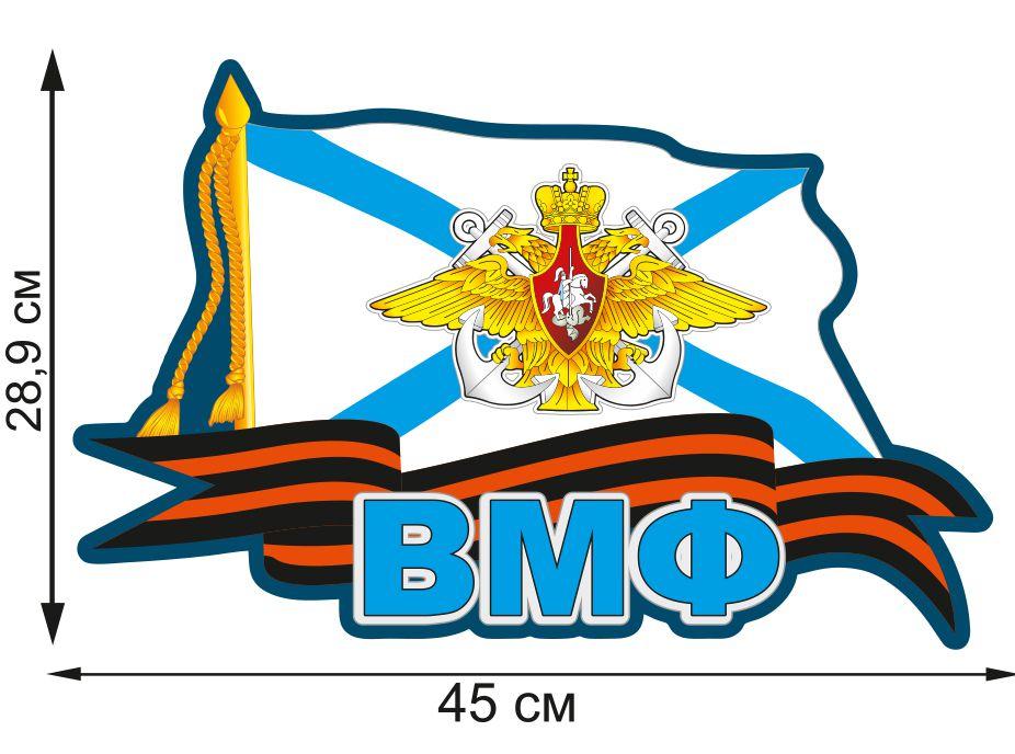 "Автонаклейка ""Флаг ВМФ"""