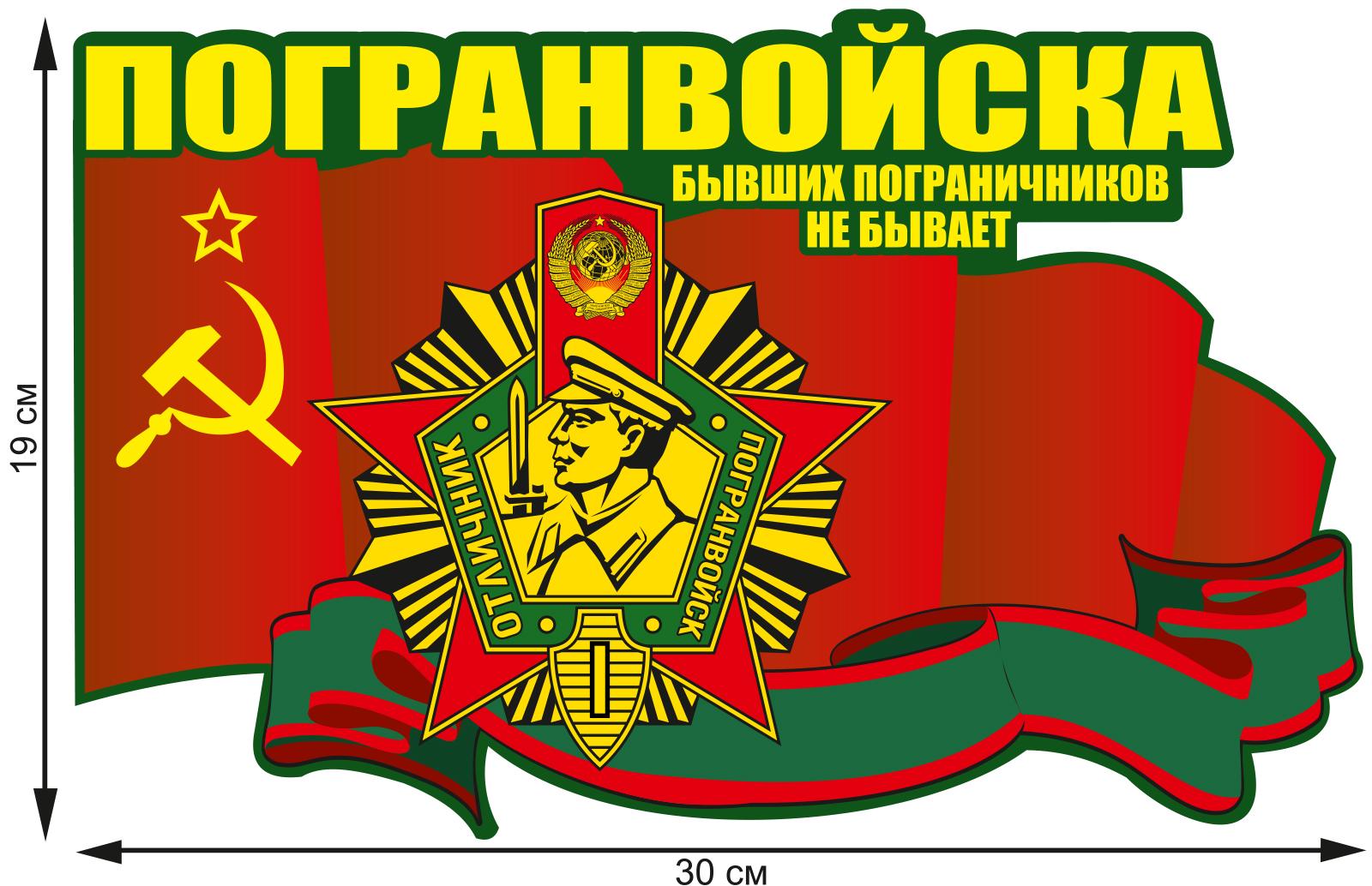 """Автонаклейка """"Погранвойска"""""""