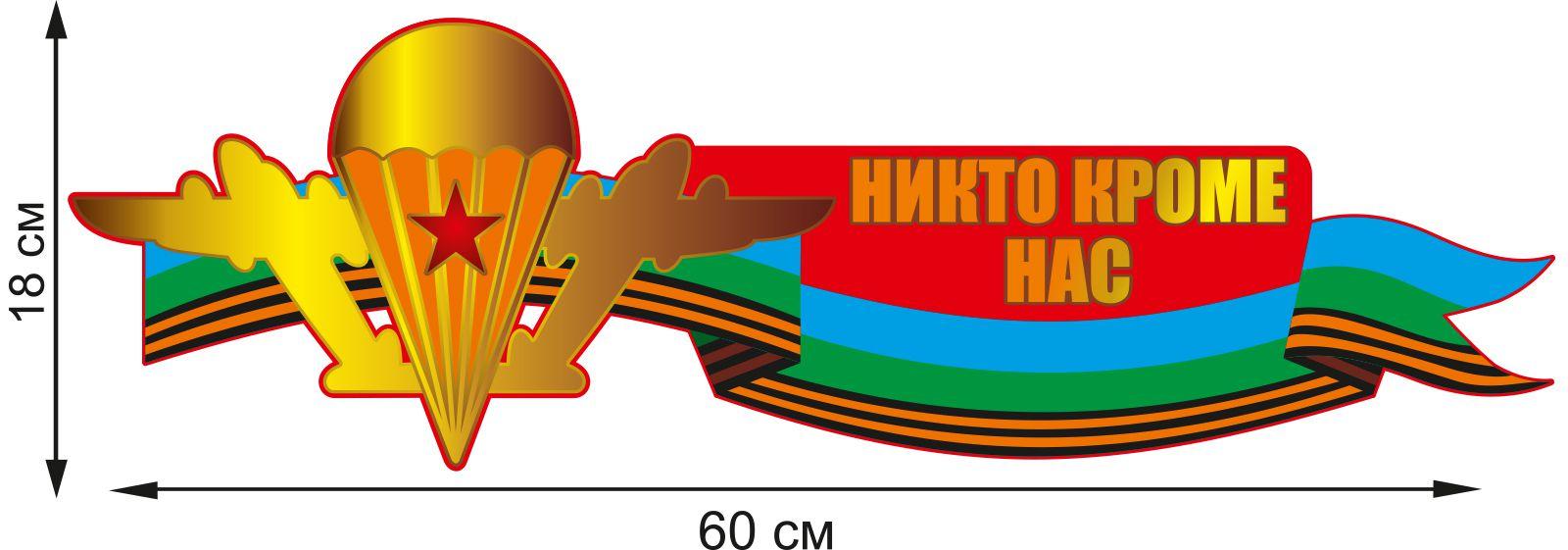 Автонаклейка с девизом десантников