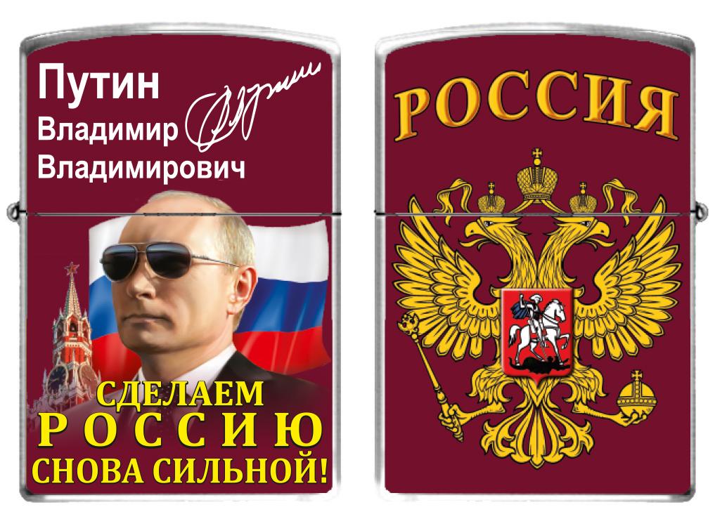 Бензиновая зажигалка с Путиным и гербом РФ