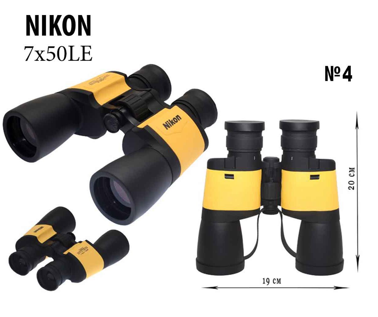 Бинокль Nikon (№3)