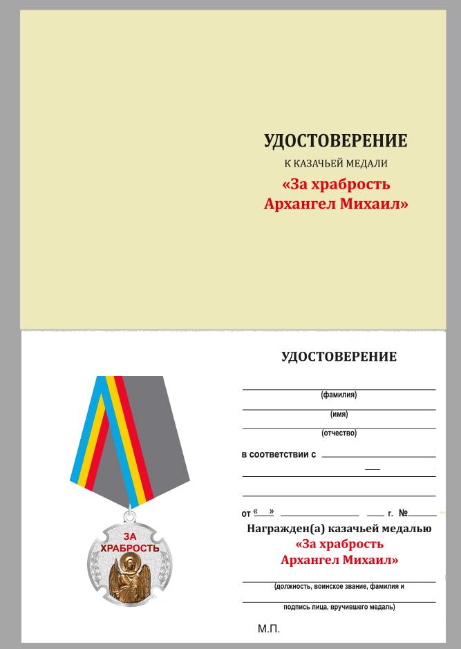 """Бланк удостоверения к казачьей медали """"За храбрость"""""""