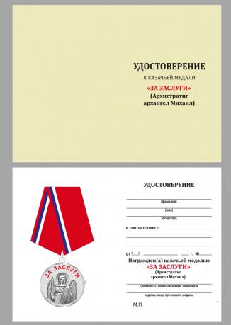 """Бланк удостоверения к казачьей медали """"За заслуги"""""""