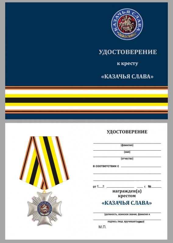 """Недорого купить чистые удостоверения к кресту """"Казачья слава"""" в военторге Военпро"""