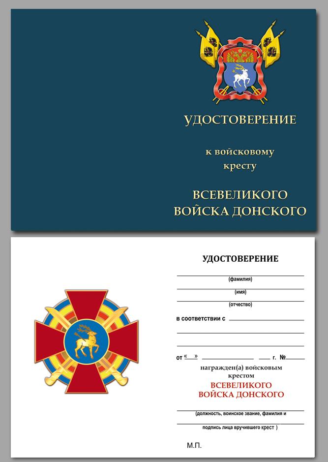 """Бланк удостоверения к кресту """"Всевеликого войска Донского"""""""