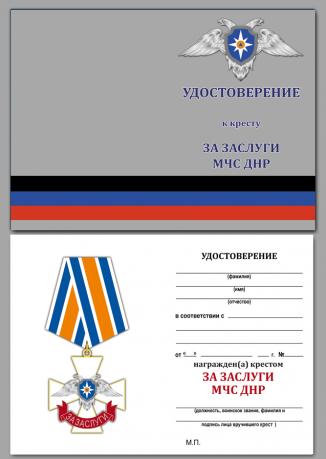 """Бланк удостоверения к кресту """"За заслуги"""" МЧС ДНР"""