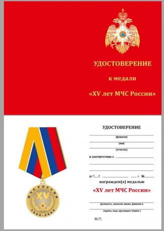 """Бланк удостоверения к медали """"15 лет МЧС России"""""""