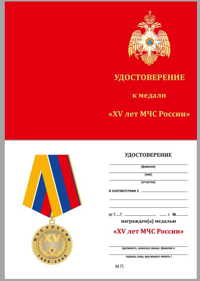 Удостоверение к медали 15 лет МЧС России