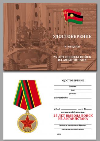 Бланк удостоверения к медали «25 лет вывода войск из Афганистана»