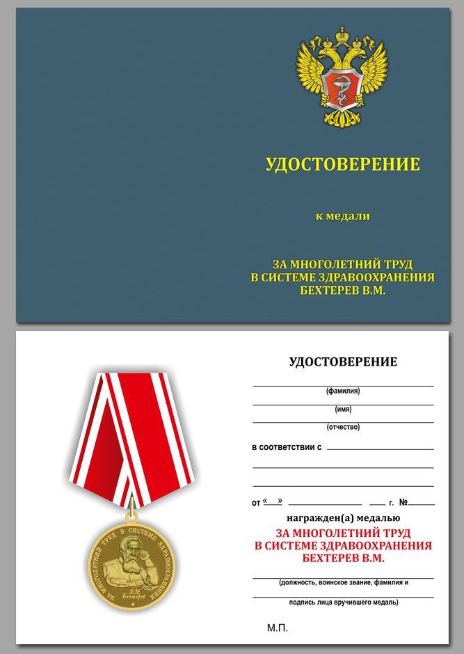 """Бланк удостоверения к медали Бехтерева В.М. """"За многолетний труд в системе здравоохранения"""""""