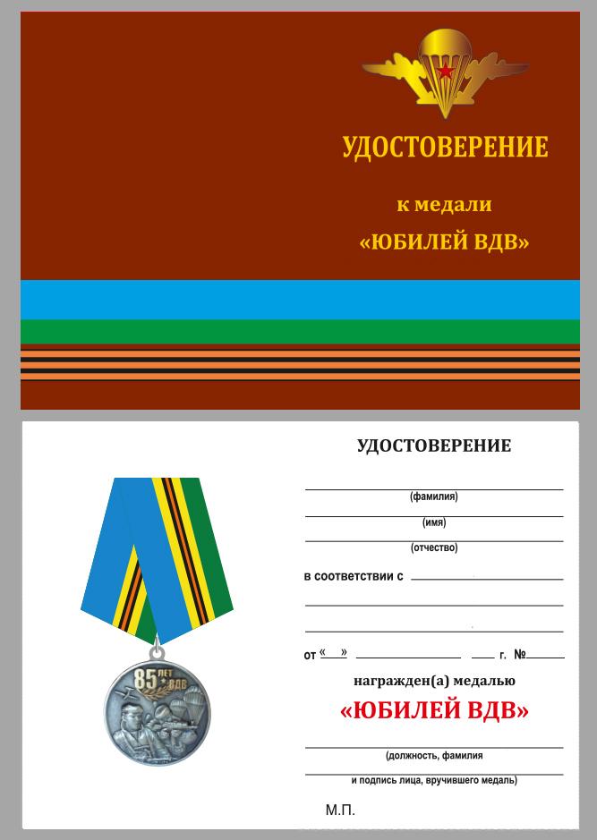 Бланк удостоверения к медали десантников к 85-летию ВДВ