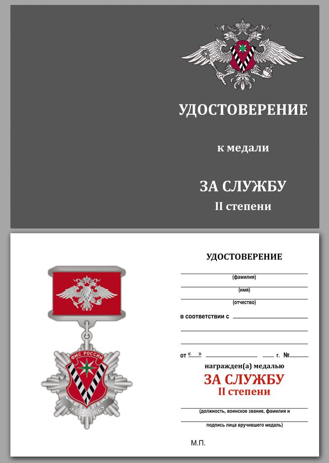 """Чистое удостоверение к медали ФМС """"За службу"""" 2 степени"""