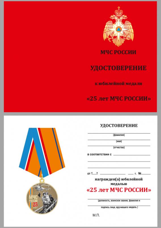 Заказать чистые удостоверения к медали к 25-летию МЧС России в военторге Военпро