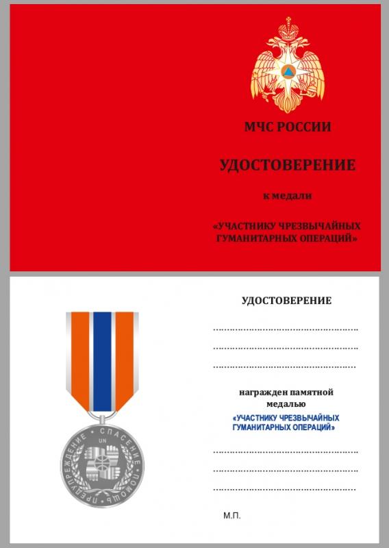 """Купить чистые удостоверения к медали МЧС """"Участнику чрезвычайных гуманитарных операций"""""""