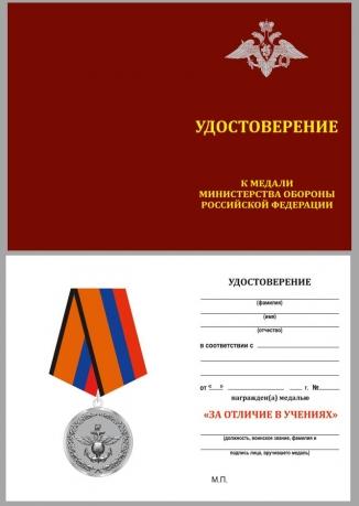 """Бланк удостоверения к медали МО РФ """"За отличие в учениях"""""""