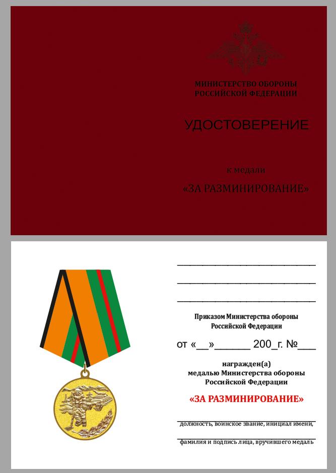 Бланк удостоверения к медали МО «За разминирование»