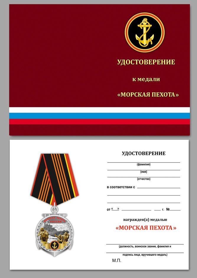 Бланк удостоверения к медали Морской пехоты